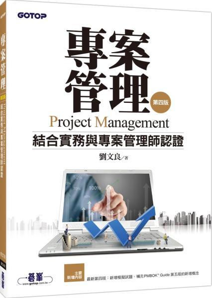 專案管理:結合實務與專案管理師認證(第四版)
