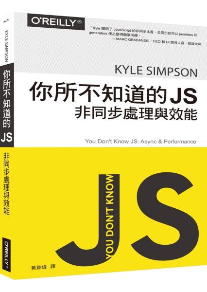 你所不知道的 JS:非同步處理與效能