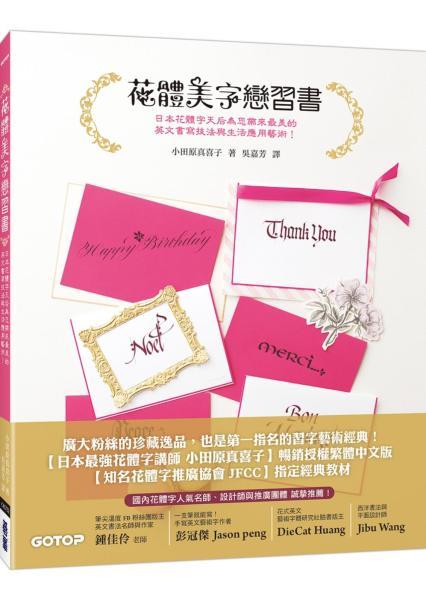 花體美字戀習書:日本花體字天后為您帶來最美的英文書寫技法與生活應用藝術!