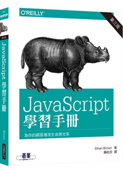 JavaScript 學習手冊(第三版)