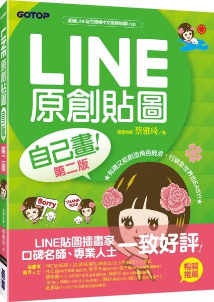 LINE原創貼圖自己畫:不會畫畫,也可以創作貼圖、賺收入!(第二版)