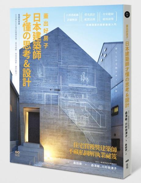蓋出好房子──日本建築師才懂の思考&設計:看圖就會蓋!日本學生正在學的關鍵結構、基地破解、照明與陰影、建材魅力
