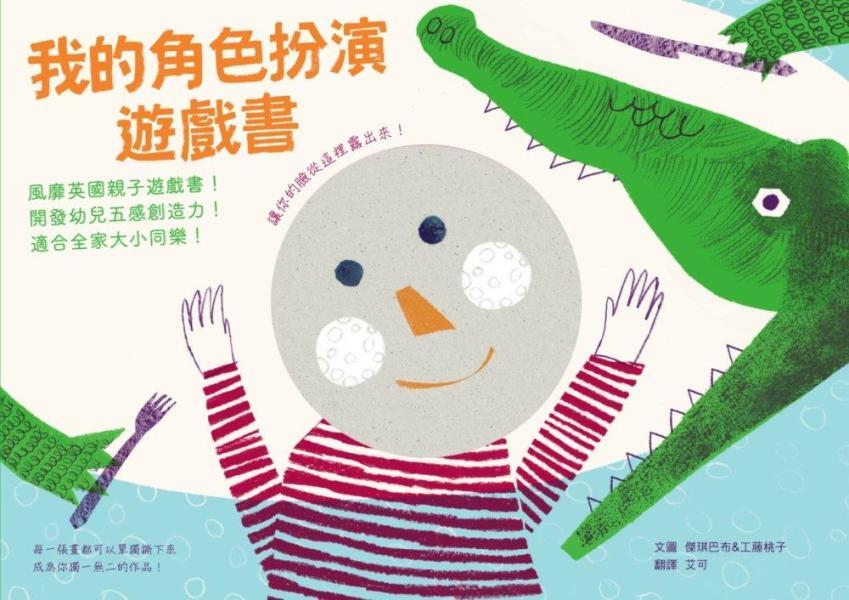 我的角色扮演遊戲書:風靡英國親子遊戲書!開發幼兒五感創造力!適合全家大小同樂!