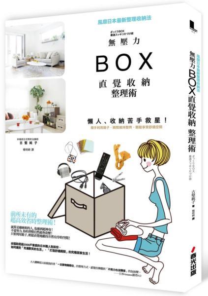 無壓力BOX直覺收納整理術:懶人、收納苦手救星!隨手利用箱子,瞬間維持整齊,輕鬆享受舒適空間