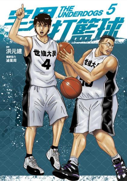 宅男打籃球 第五集