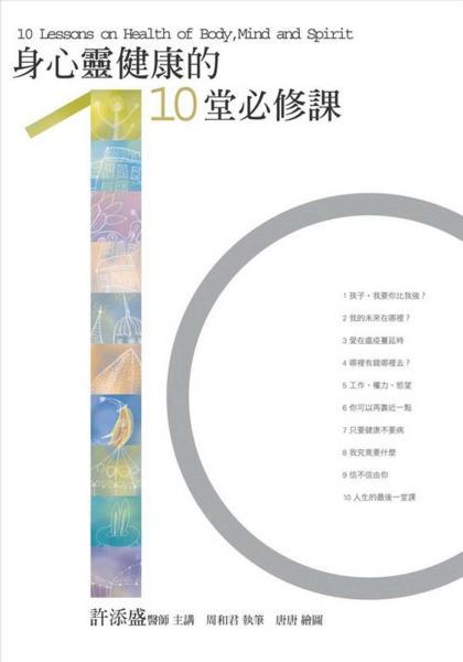 身心靈健康的10堂必修課(新版)