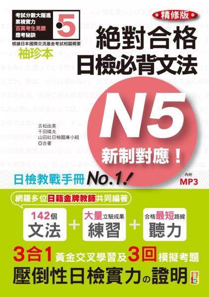 袖珍本 精修版 新制對應 絕對合格!日檢必背文法N5(50K+MP3)