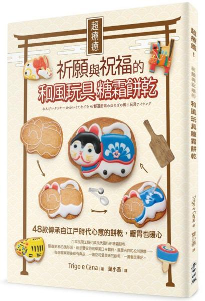 超療癒!祈願與祝福的和風玩具糖霜餅乾:48款傳承自江戶時代心意的餅乾,暖胃也暖心