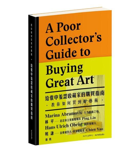 教你如何買到好藝術:給囊中羞澀收藏家的購買指南