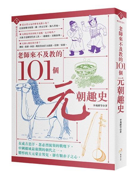 老師來不及教的101個元朝趣史
