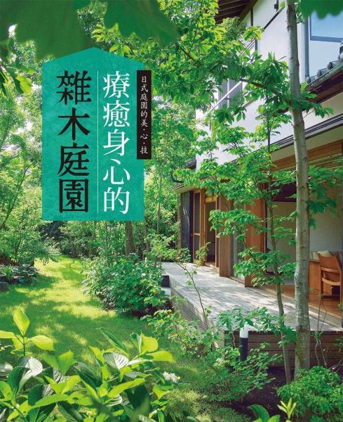 療癒身心的雜木庭園:能夠近距離感受四季變化的庭園樹木,一年四季都能療癒身心