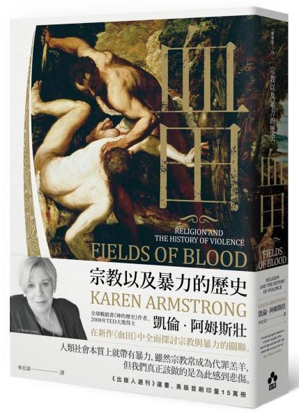 血田:宗教與暴力的歷史
