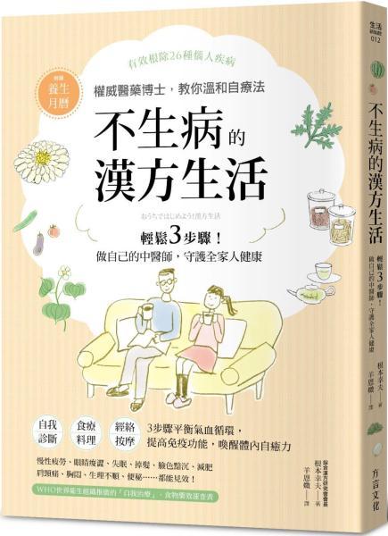 不生病的漢方生活:日本權威醫藥博士,教你輕鬆3步驟!做自己的中醫師,守護全家人健康
