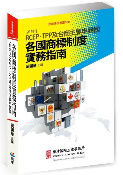 各國商標制度實務指南 系列1:RCEP、TPP及台商主要申請國