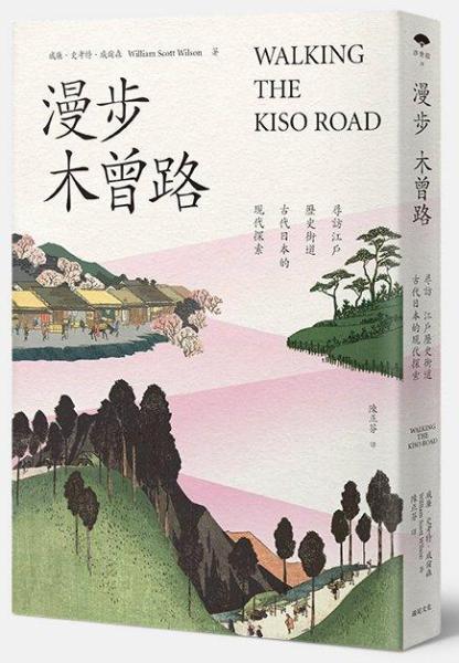 漫步木曾路:尋訪江戶歷史街道古代日本的現代探索