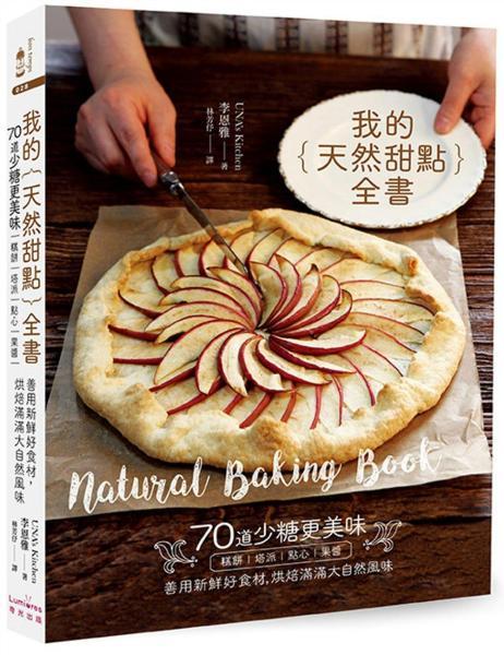 我的天然甜點全書:70道少糖更美味糕餅·塔派·點心·果醬,善用新鮮好食材,烘焙滿滿大自然風味