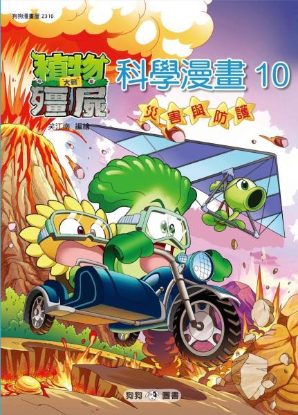 植物大戰殭屍:科學漫畫10災害與防護