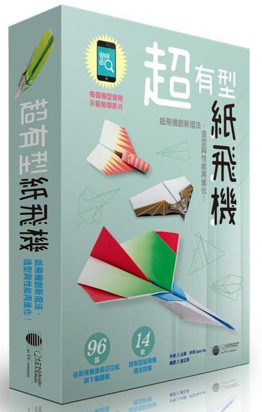 超有型紙飛機:紙飛機創新摺法,造型與性能再進化!(附96張印花紙)