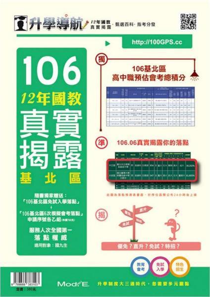 升學導航:12年國教真實揭露106(基北區)