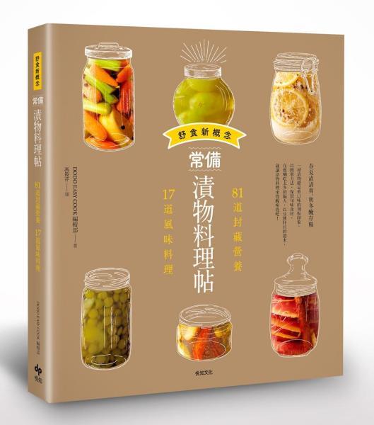 舒食新概念 常備漬物料理帖:81道封藏營養,17道風味料理