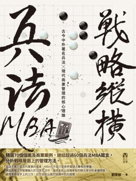 兵法MBA系列:戰略縱橫