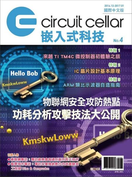 Circuit Cellar嵌入式科技 國際中文版No.4
