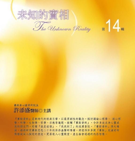 未知的實相有聲書第14輯(8CD)