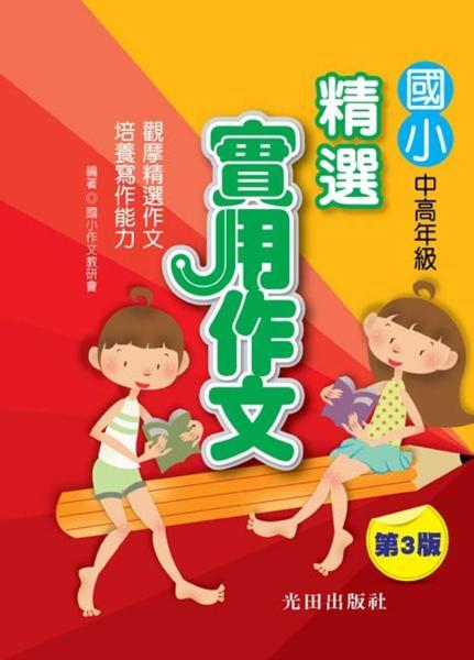 國小精選實用作文(第3版)