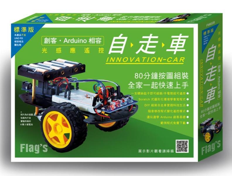 光感應遙控自走車 標準版 (創客·Arduino相容)