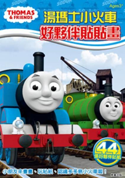 湯瑪士小火車 好夥伴貼貼畫