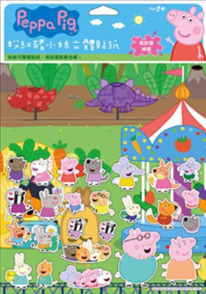 粉紅豬小妹 立體貼紙:馬鈴薯樂園
