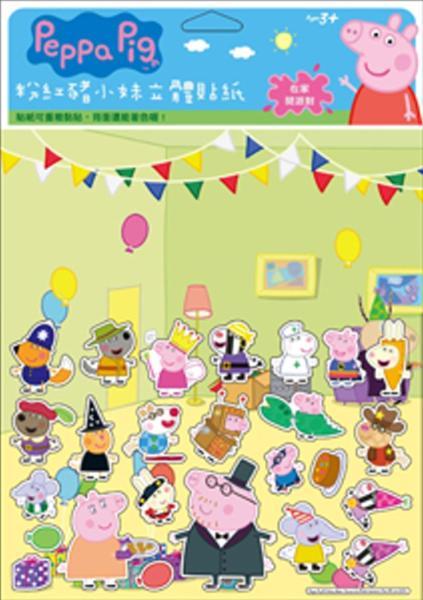 粉紅豬小妹 立體貼紙:在家開派對