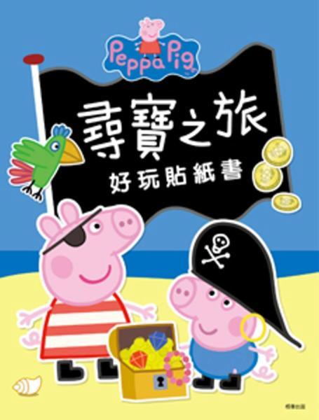 粉紅豬小妹 尋寶之旅 好玩貼紙書