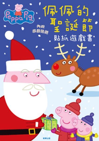 粉紅豬小妹 佩佩的聖誕節 貼紙遊戲書