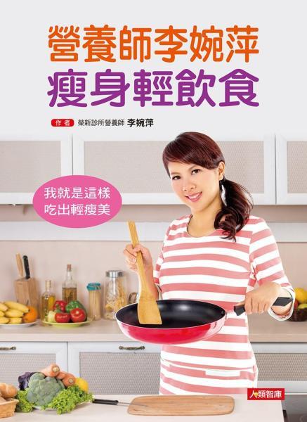 營養師李婉萍 瘦身輕飲食:我就是這樣吃出輕瘦美
