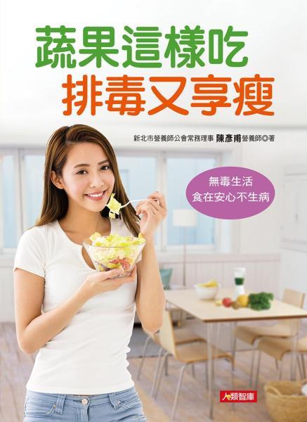 蔬果這樣吃 排毒又享瘦:無毒生活,食在安心不生病