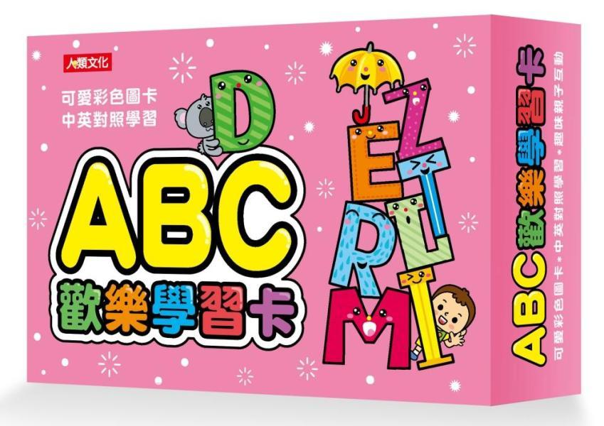 ABC歡樂學習卡