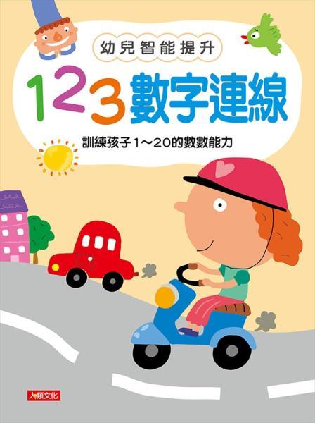 幼兒智能提升:123數字連線