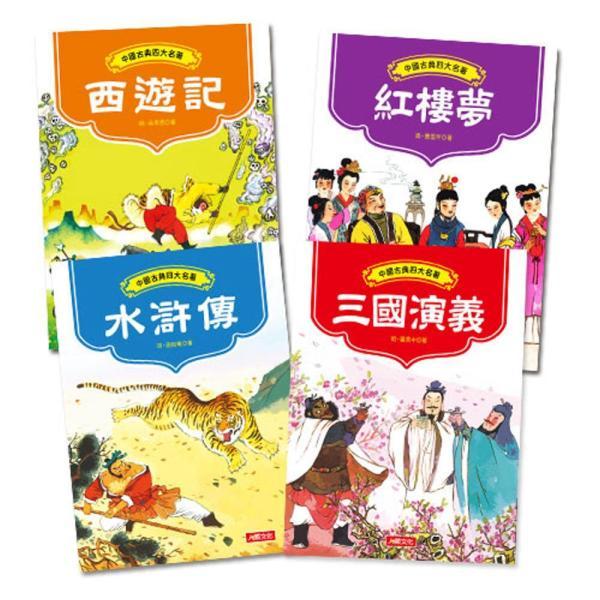 中國古典四大名著(4冊套組)