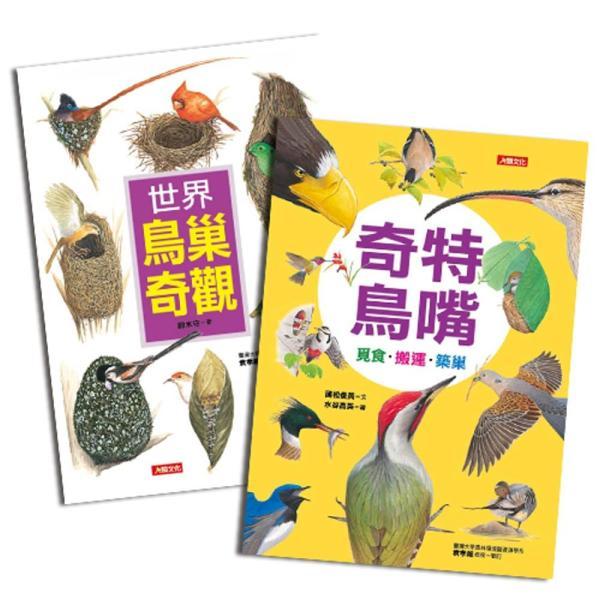 自然世界百科(2冊套組)