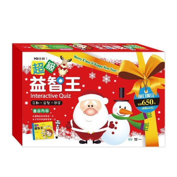 超級益智王:聖誕新年版
