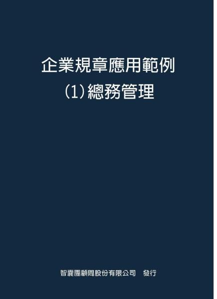企業規章應用範例1總務管理