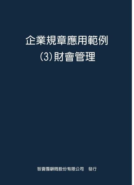 企業規章應用範例3:財會管理
