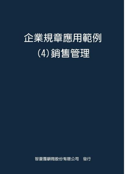 企業規章應用範例4:銷售管理