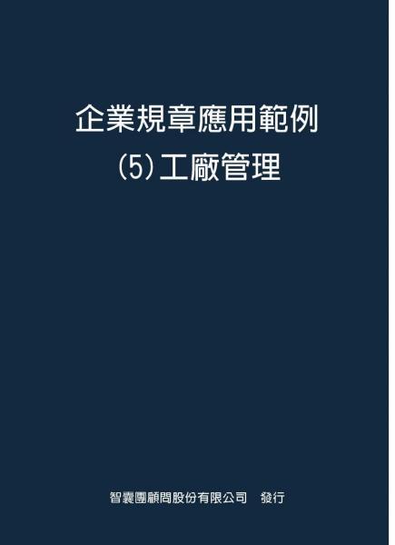 企業規章應用範例5:工廠管理