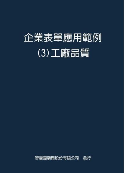 企業表單應用範例3:工廠品質