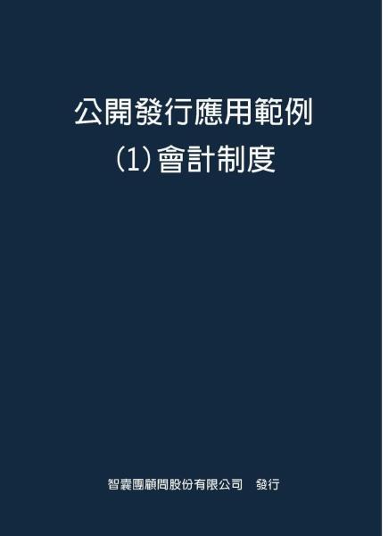公開發行應用範例1:會計制度