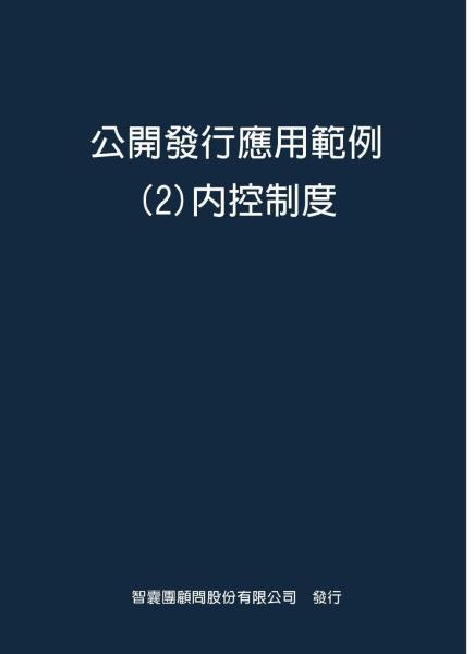 公開發行應用範例2:內控制度