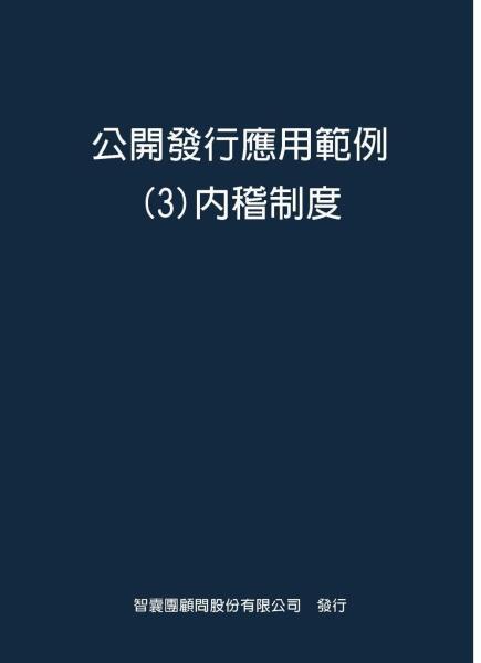公開發行應用範例3:內稽制度