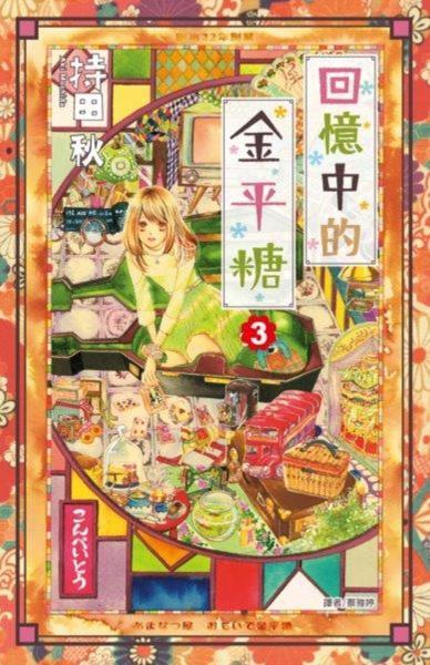 回憶中的金平糖(3)